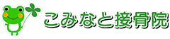 横浜中区本牧の接骨院ならこみなと接骨院